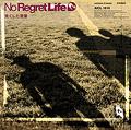 No Regret Life | ディスコグラ...